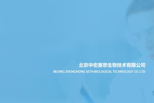 北京中宏赛思生物技术有限公司